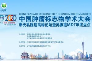 云端·盛会|2020年中国肿瘤标志物学术大会沈阳分会场顺利举办
