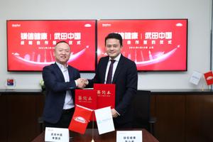 武田中国与镁信健康达成战略合作,积极探索医疗支付新模式