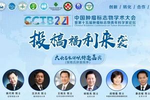 CCTB 2021中国肿瘤标志物学术大会投稿福利来袭