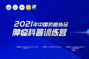 """關于2021年""""中國抗癌協會腫瘤科普訓練營暨科普大賽""""啟動的通知"""