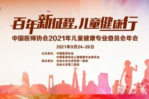 会议快讯 | 中国医师协会儿童健康专业委员会2021年会即将召开!