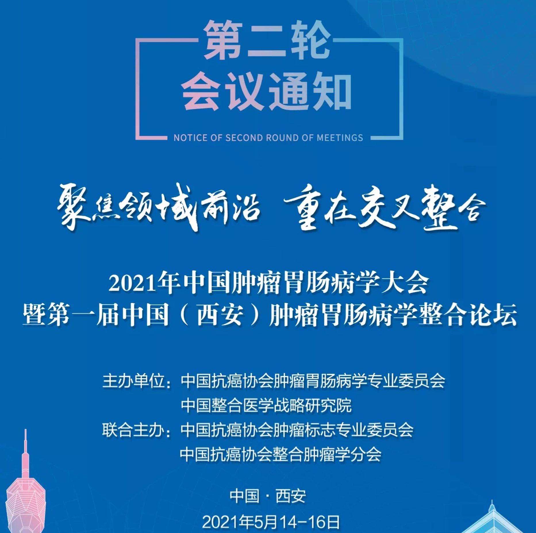 2021年中国肿瘤胃肠病学大会暨第一届中国(西安)肿瘤胃肠病学整合论坛