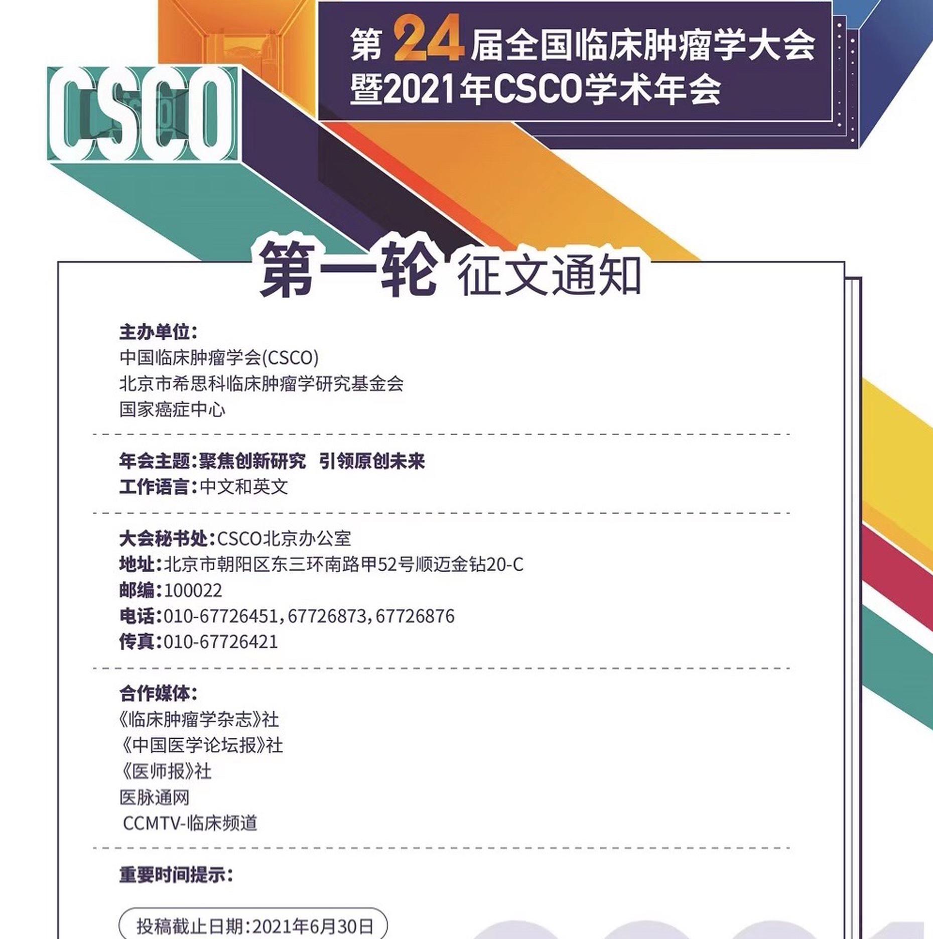 第24届全国临床肿瘤学大会暨2021年CSCO学术年会征文通知