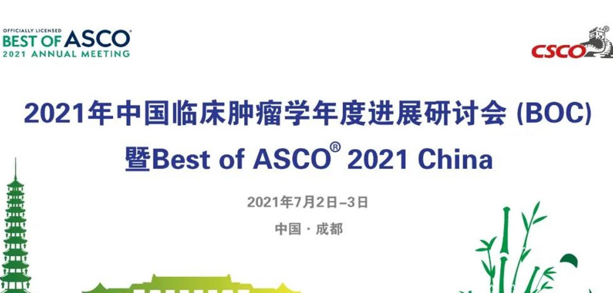 开放注册丨BOC/BOA 2021 China会议