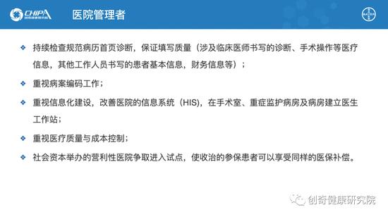 圆桌实录| 邓小虹:DRG付费方式下医