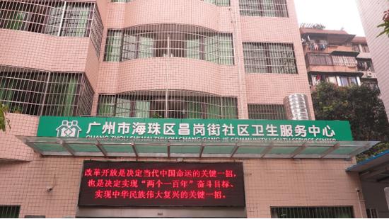 (广州市海珠区昌岗街卫生服务中心保健楼)
