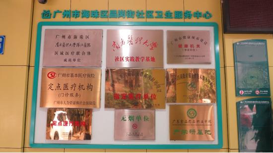 (广州市海珠区昌岗街卫生服务中心荣誉)