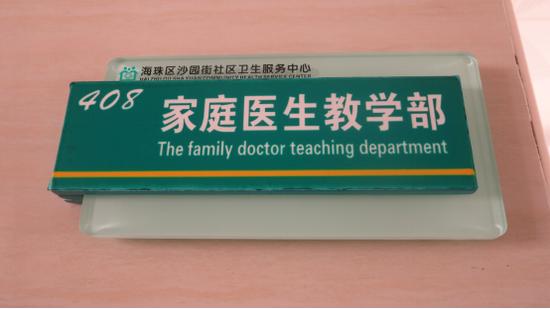 (家庭医生专门培训室)