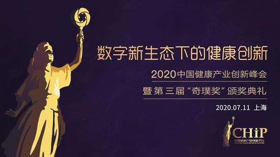 """数字新生态下的健康创新—2020""""奇璞峰会""""即将启幕!"""