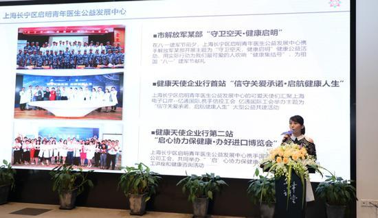 上海启明青年医生公益发展中心理事长夏金晶致辞