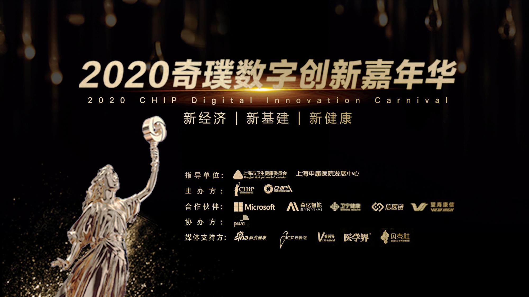 四大展台现场解锁, 2020奇璞数字创新嘉年华圆满收官!