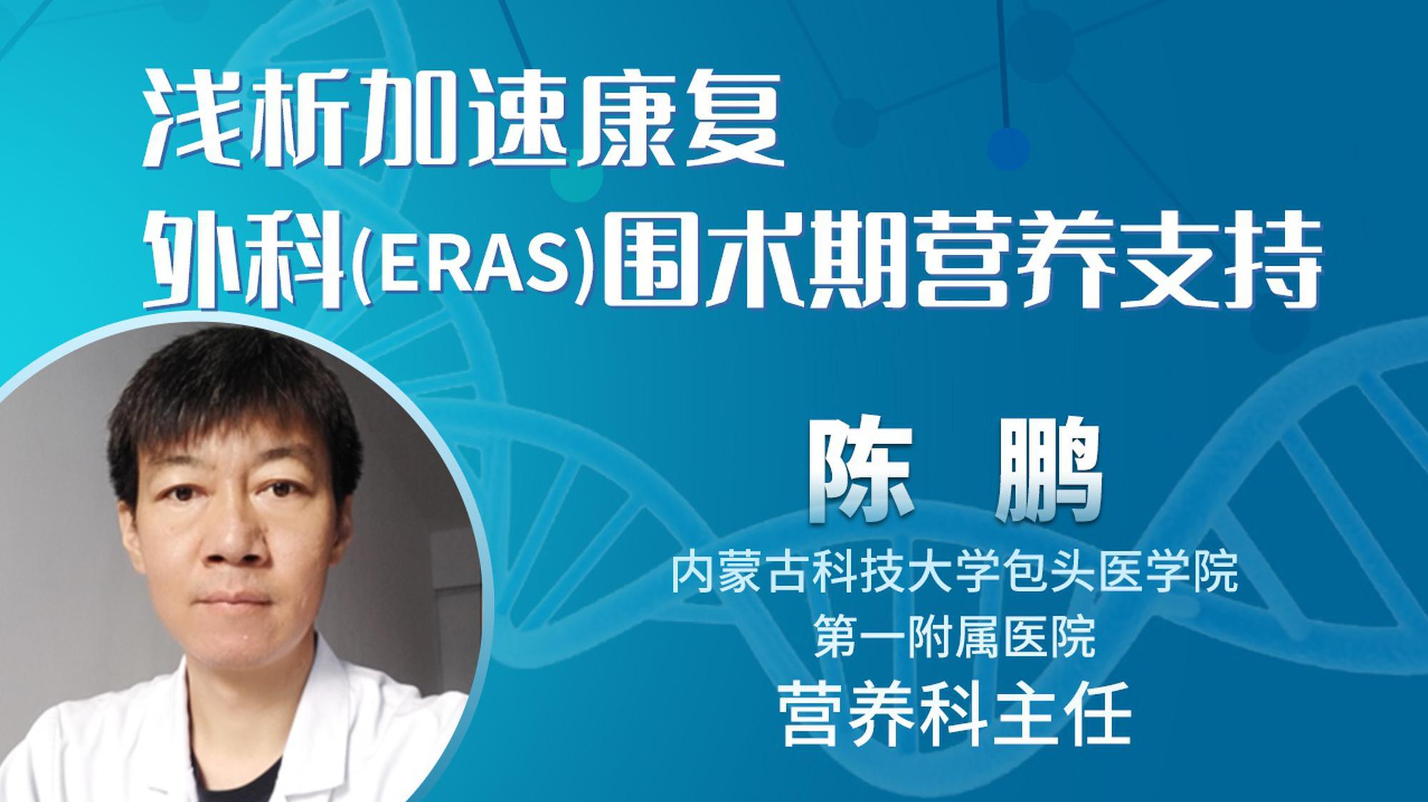 浅析加速康复外科(ERAS)围术期营养支持