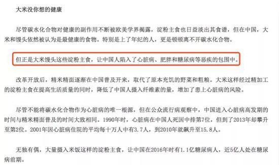 米饭是垃圾食品,毁了中国人的健康? 大米 糖尿病 垃圾食品