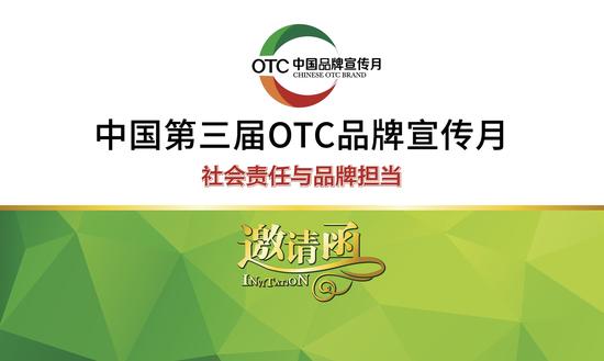 品牌宣传月,让OTC品牌更强大