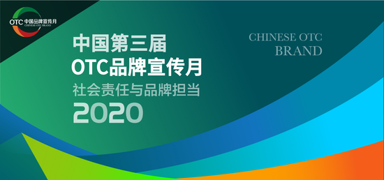 2020中国老百姓心目中的OTC品牌即将云集杭州