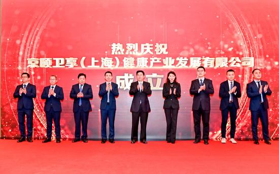 """以""""互联网+""""应对老龄化挑战 京东健康与卫材中国成立合资公司落户上海静安"""