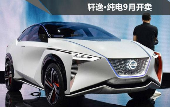 日产将在华推20款全新电动车