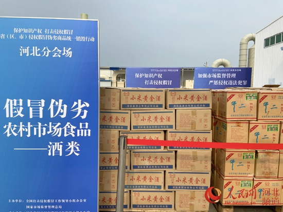河北集中销毁6大类、120多吨假冒伪劣商品