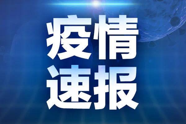 石家庄公布新增65例确诊轨迹:最小仅3个月,多人参加婚宴