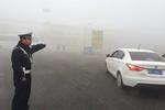 河北天津大雾 京津冀部分封闭高速已恢复通行