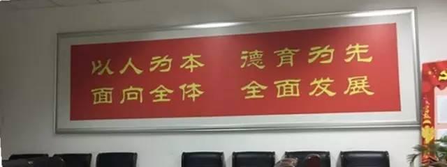 徐水二中会议室的十六字教学方针