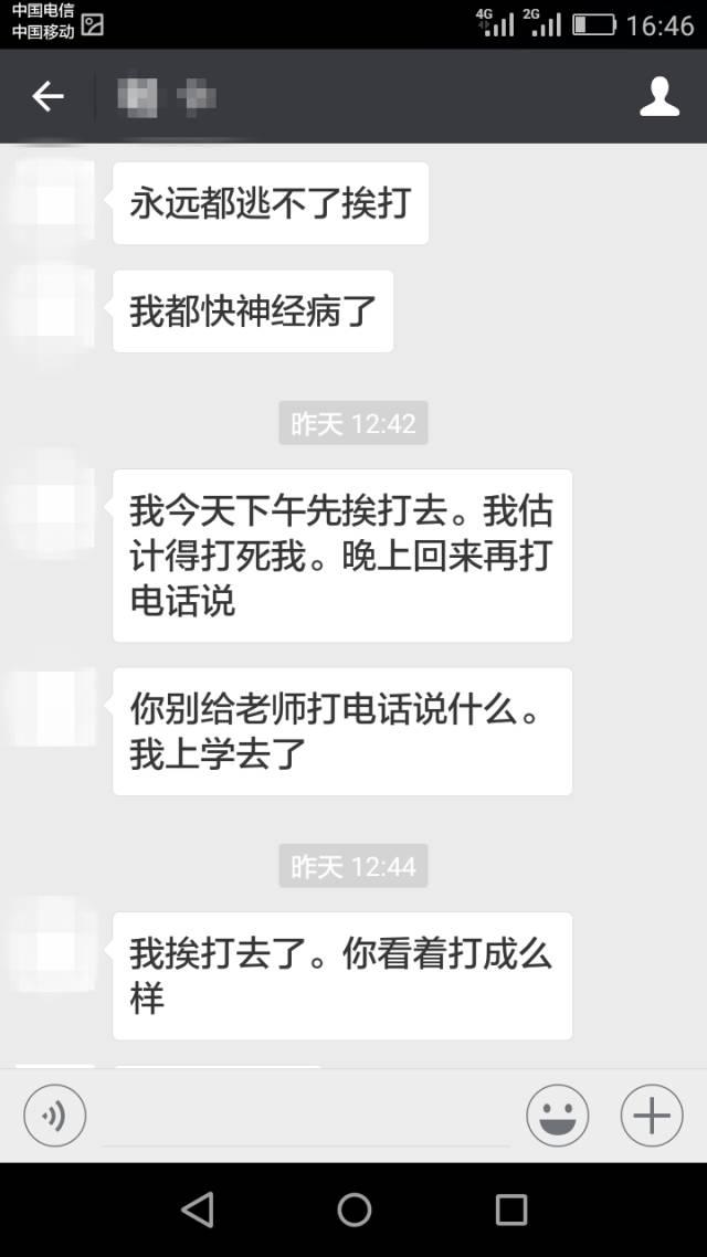 小惠和父亲的聊天记录