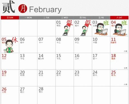 法定:2月1日-2日为春节假期,共2天,2月4日(星期六)上班;周末:5、11、12、18、19、25、26,共7天;请假攻略:3-4日调休2天,可连休11天。