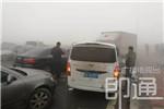 受大雾影响石家庄十余辆车发生追尾 伤亡状况不详