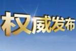 石家庄市政府领导班子全名单 最新分工