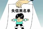 """石家庄公布""""老赖""""名单 十起典型案例判刑才还钱"""