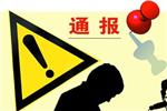 石家庄:两名干部因懒政乱政被通报