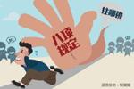 春节将至 8人被河北省纪委公开通报曝光