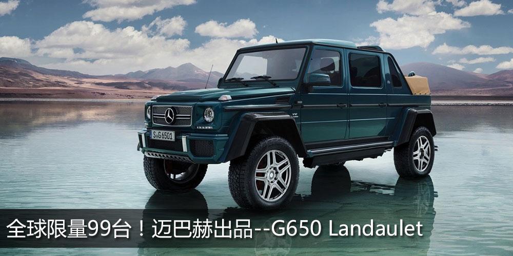 迈巴赫出品G650 Landaulet