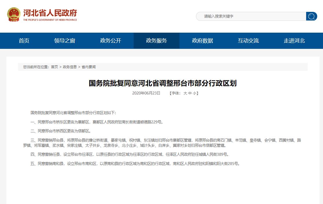 国务院批复同意河北省调整邢台市部分行政区划