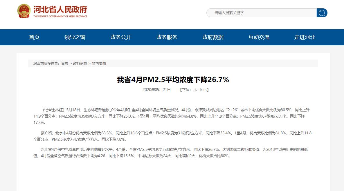 河北省4月PM2.5平均浓度下降26.7%