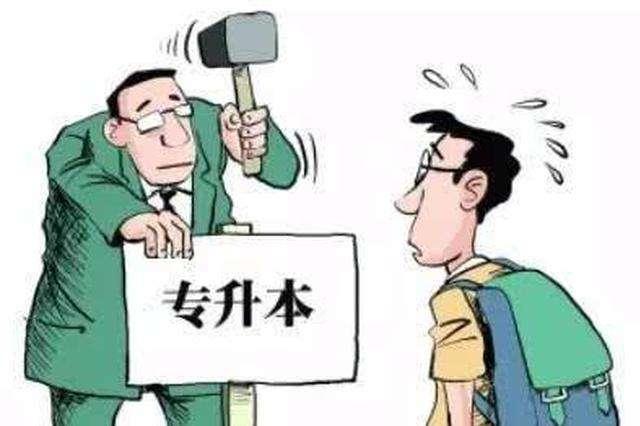 2020年河北省普通高校专接本考试政策发布