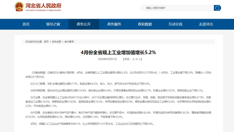 4月份河北省规上工业增加值增长5.2%