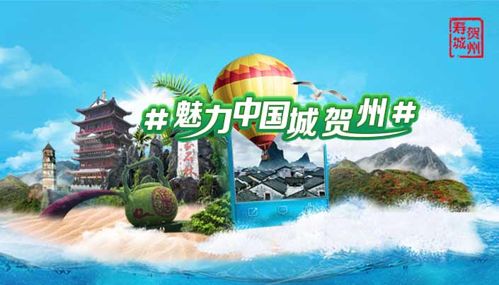 带着微博去魅力中国城贺州