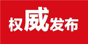 权威发布:省委第一督查组、省委第二督查组、省委第三督查组等将分别对石家庄等5市进行督查。