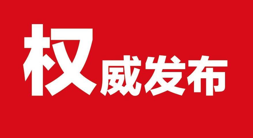 权威发布:河北省首个义务教育控辍保学监测平台上线试行。