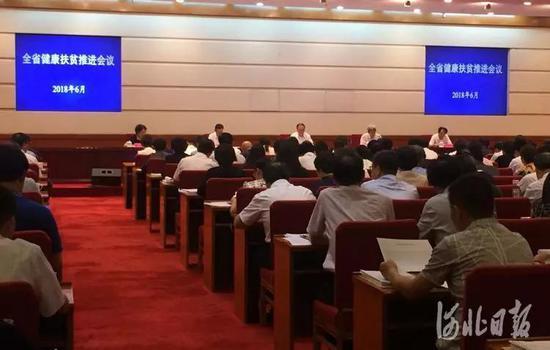 6月19日,河北省健康扶贫推进会议召开。图为会议现场。