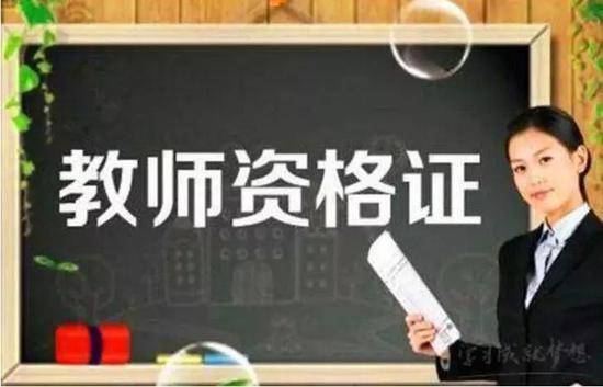 申请教师资格认定的条件