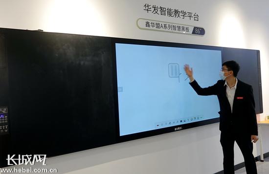 华发教育工作人员展示智慧黑板的使用功能。 记者 信贺宁 摄
