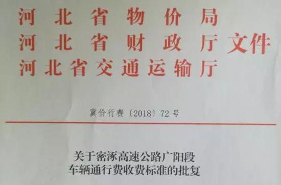 关于密涿高速公路广阳段车辆通行费收费标准的批复