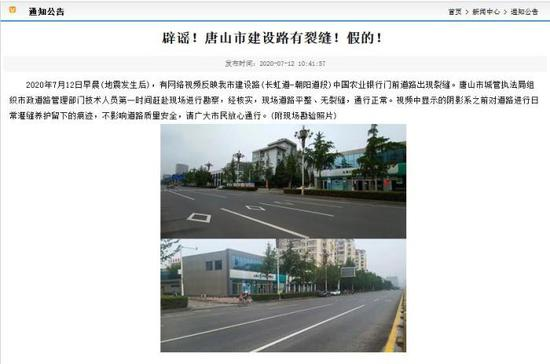 唐山市建设路地震后有裂缝?官方:道路平整,通行正常