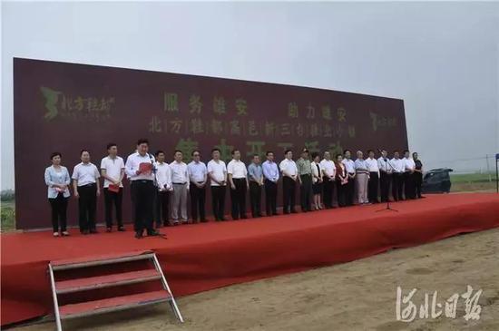 5月16日,高邑县承接雄安新区传统产业转移项目——高邑新三台鞋业小镇项目正式开工建设。图为开工活动现场。