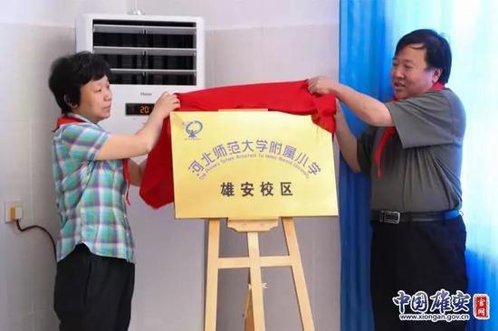 河北师范大学附属小学雄安校区揭牌。毛鹤然摄