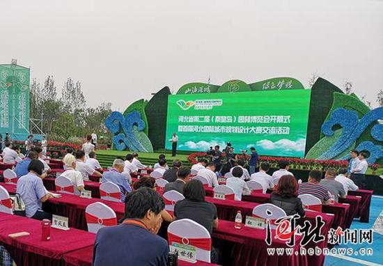 7月16日,河北省第二届(秦皇岛)园林博览会在秦皇岛经济技术开发区栖云