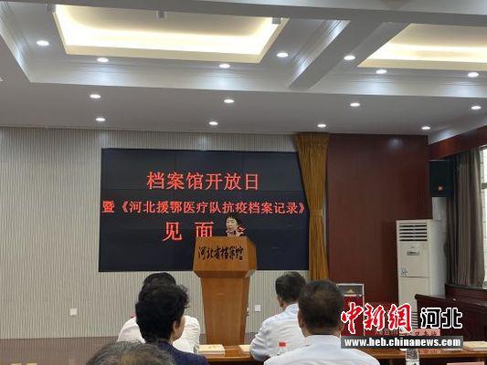 发出档案声音:河北省档案馆回顾抗疫历史见证小康路