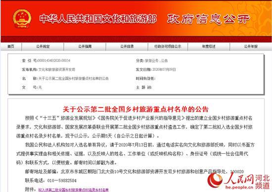河北24个乡村入选第二批全国乡村旅游重点村名单
